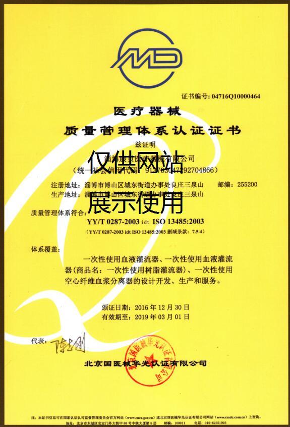康贝医疗ISO证书